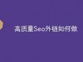 SEO外链怎么做?做好高质量SEO外链有哪些方法?