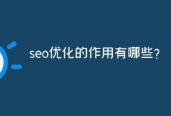 seo的作用有哪些?seo的优势在哪里?