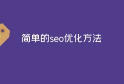 简单的seo优化方法有哪些?