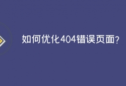 如何优化404错误页面?