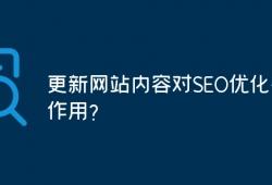 更新网站内容对SEO有什么作用?