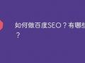 百度搜索引擎优化技巧,关键词选择很重要