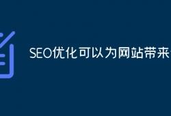 SEO优化可以为网站带来什么?