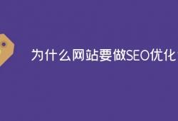为什么网站要做SEO优化?