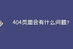 404页面可能存在的问题?
